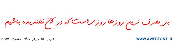 phalls-khodkar